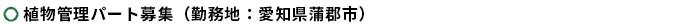 植物管理パート募集(勤務地:愛知県蒲郡市)