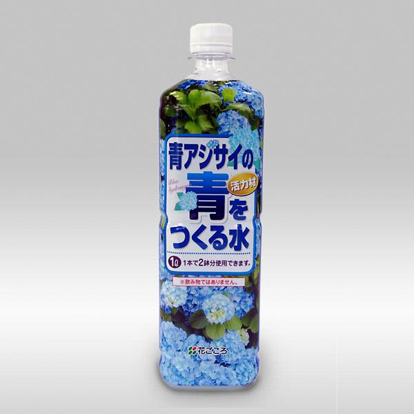 青アジサイの青をつくる水1リットル入り:土 肥料 薬剤 忌避剤 ...