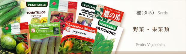 種(タネ):野菜 果菜類