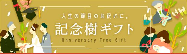 ギフト:記念樹
