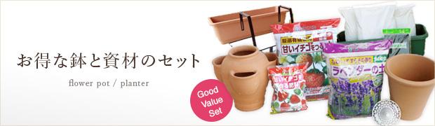 鉢 プランター:お得な鉢と資材のセット