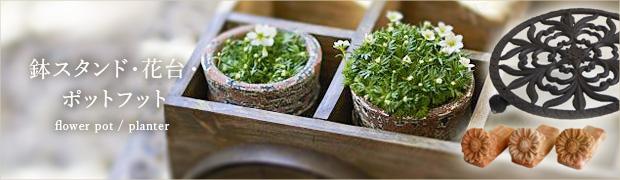 鉢 プランター:鉢スタンド 花台 ポットフット