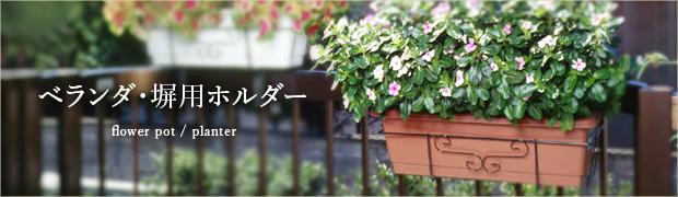 鉢 プランター:ベランダ・塀用ホルダー