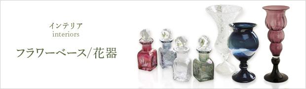 インテリア:フラワーベース 花器