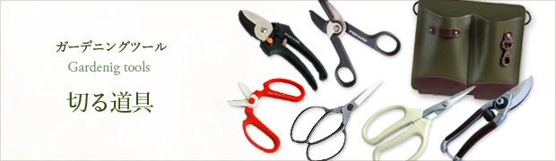 ガーデニングツール:切る道具