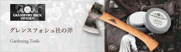 ガーデニングツール:グレンスフォシュ社の斧(おの)