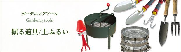 ガーデニングツール:掘る道具 土ふるい
