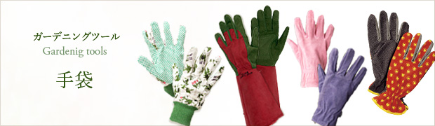 ガーデニングツール:手袋