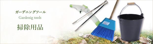 ガーデニングツール:掃除用品