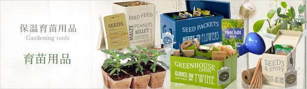 保温育苗用品:育苗用品