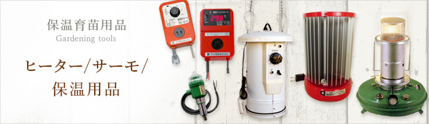 保温育苗用品:ヒーター サーモ 保温用品