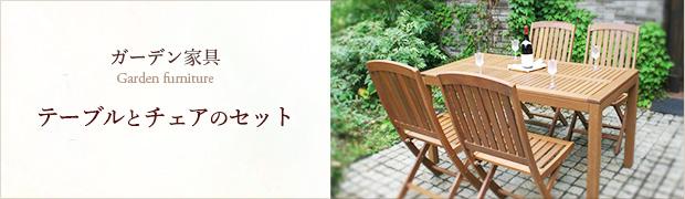 ガーデン家具:テーブルとチェアのセット