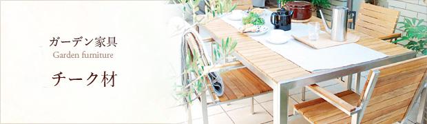 ガーデン家具:チーク材