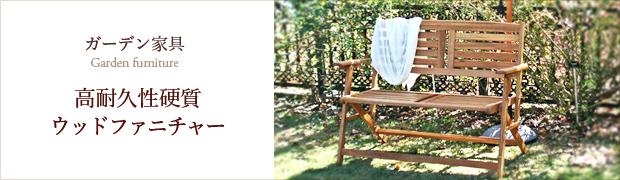 ガーデン家具:高耐久性硬質ウッドファニチャー