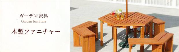 ガーデン家具:木製ファニチャー