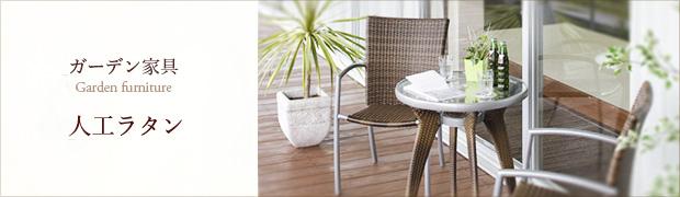 ガーデン家具:人工ラタン