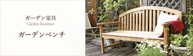 ガーデン家具:ガーデンベンチ