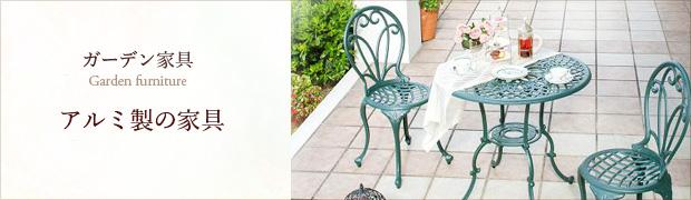 ガーデン家具:アルミ製の家具