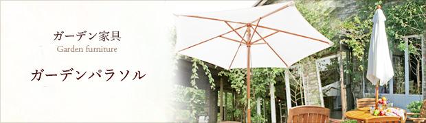 ガーデン家具:ガーデンパラソル