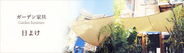 ガーデン家具:日よけ