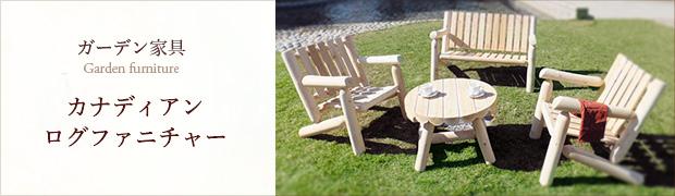 ガーデン家具:カナディアンログファニチャー