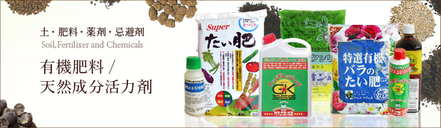 土 肥料 薬剤 忌避剤:有機肥料・天然成分活力剤