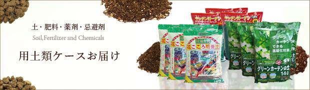 土 肥料 薬剤 忌避剤:用土類ケースお届け