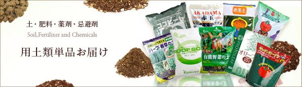 土 肥料 薬剤 忌避剤:用土類単品お届け