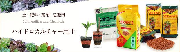 土 肥料 薬剤 忌避剤:ハイドロカルチャー用土