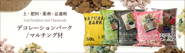 土 肥料 薬剤 忌避剤:デコレーションバーク マルチング材