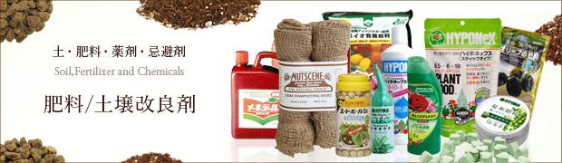 土 肥料 薬剤 忌避剤:肥料 土壌改良剤