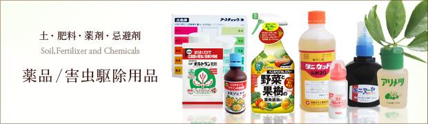 土 肥料 薬剤 忌避剤:薬品 害虫駆除用品