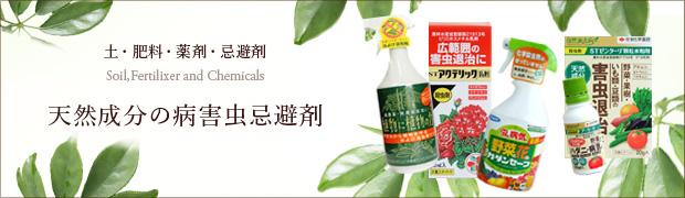 土 肥料 薬剤 忌避剤:天然成分の病害虫忌避剤