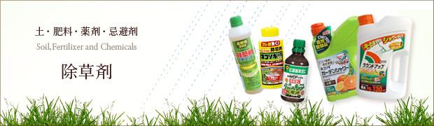 土 肥料 薬剤 忌避剤:除草剤