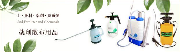 土 肥料 薬剤 忌避剤:薬剤散布用品