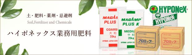 土 肥料 薬剤 忌避剤:ハイポネックス業務用肥料