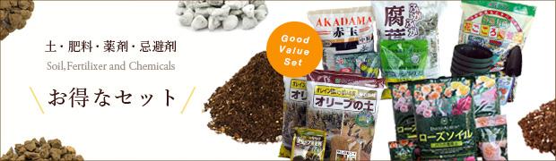 土 肥料 薬剤 忌避剤:お得なセット