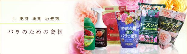 土 肥料 薬剤 忌避剤:バラのための資材