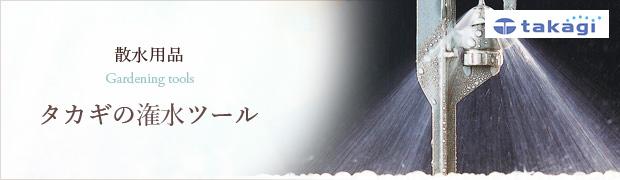 散水用品:タカギの潅水ツール