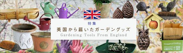 季節の特集:英国から届いたガーデングッズ
