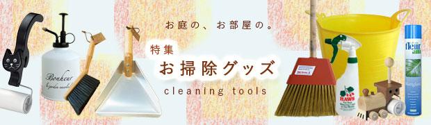 季節の特集:お掃除グッズ