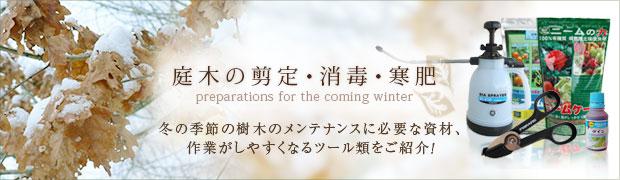 季節の特集:庭木の剪定・消毒・寒肥