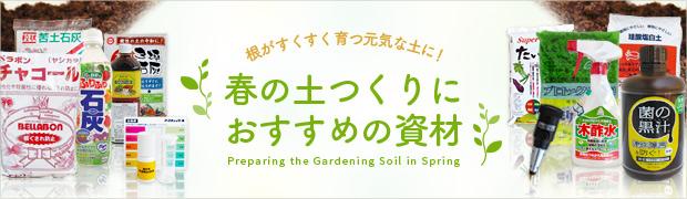季節の特集:春の土つくりにおすすめの資材