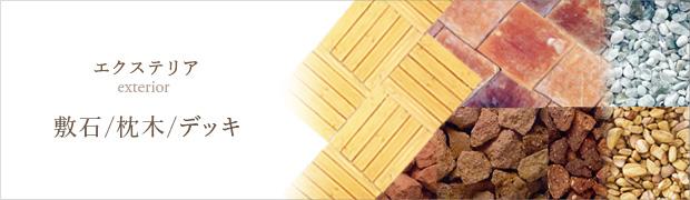 エクステリア:敷石 枕木 デッキ
