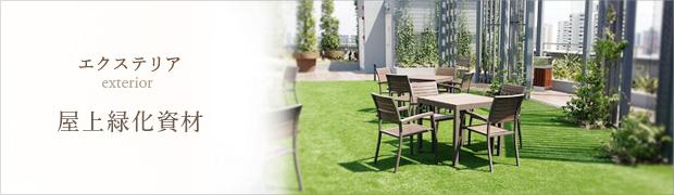 エクステリア:屋上緑化資材