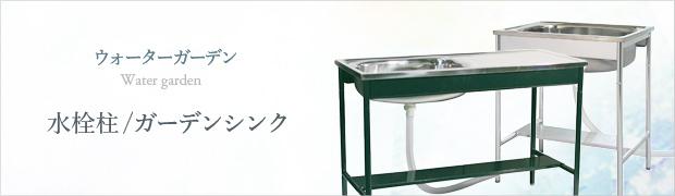 ウォーターガーデン:水栓柱 ガーデンシンク