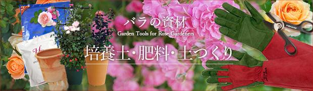 バラの資材:培養土 肥料 土つくり