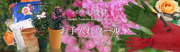 バラの資材:お手入れツール