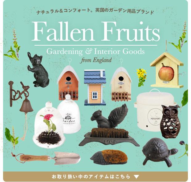 ブランド:Fallen_Fruits