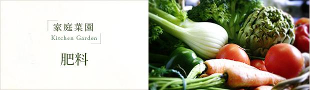 家庭菜園:肥料